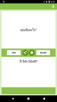 Thai-Telugu Translator poster