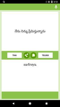 Thai-Telugu Translator screenshot 1