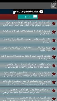 منشورات معاني و حشيان الهضرة screenshot 1