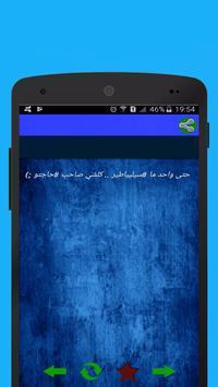 منشورات حشيان الهدرة apk screenshot