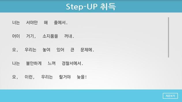 (스텝업) 청크영어 말하기로 원어민 되기 apk screenshot