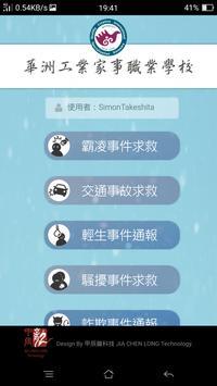 校園安全APP(華洲) screenshot 3