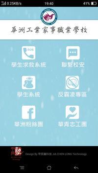 校園安全APP(華洲) poster