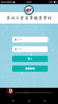 校園安全APP(華洲) screenshot 6