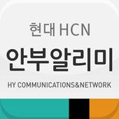 현대HCN 안부 알리미 서비스 icon