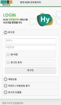 현대HCN 안부 알리미 서비스 apk screenshot