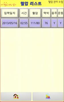 혈압관리수첩 apk screenshot