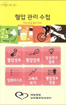 혈압관리수첩 poster