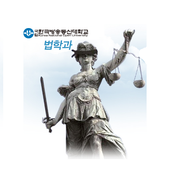 방송대법학과 圖標