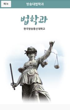 방송대법학과 captura de pantalla 1