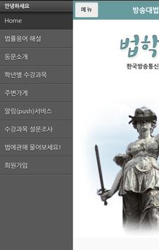 방송대법학과 captura de pantalla 2