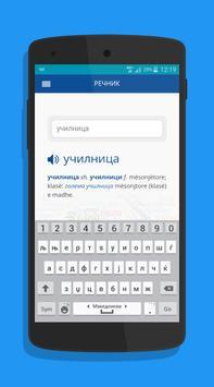 Речник - Fjalor screenshot 2