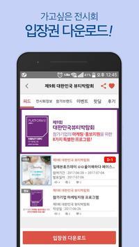 쇼링크(showlink) - 전시와의 즐거운 연결! poster