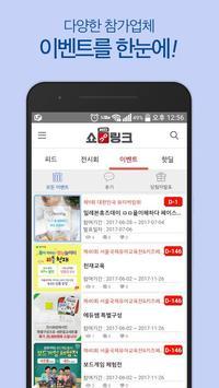 쇼링크(showlink) - 전시와의 즐거운 연결! screenshot 1
