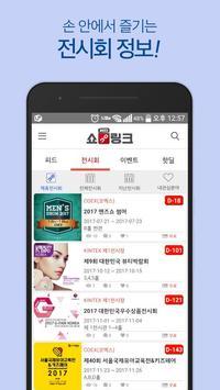 쇼링크(showlink) - 전시와의 즐거운 연결! apk screenshot