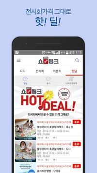 쇼링크(showlink) - 전시와의 즐거운 연결! screenshot 3