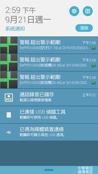 Hawkeye Sensor Network-雲端表頭監控 apk screenshot