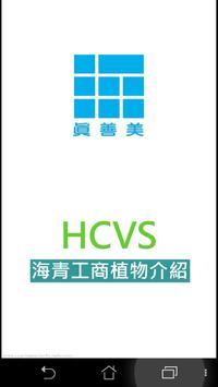 海青校園植物QR導覽APP (HCVS) poster