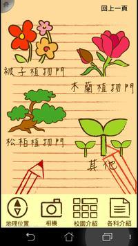 海青校園植物QR導覽APP (HCVS) apk screenshot