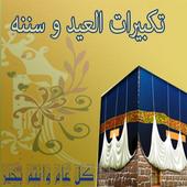 تكبيرات العيد و سننه بدون نت icon