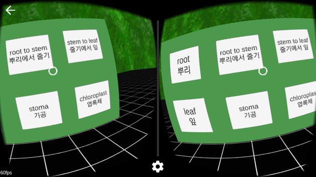 식물 속 탐험(Inner Plant World 3D) screenshot 1