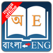sinhala tamil dictionary software free download