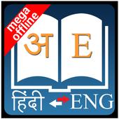 Hindi Dictionary icon