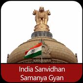 भारत का संविधान : GK icon