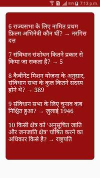 भारत का संविधान : GK screenshot 2