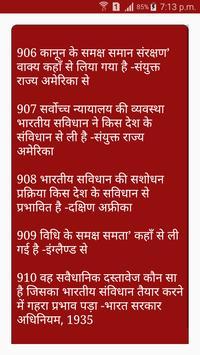 भारत का संविधान : GK screenshot 3