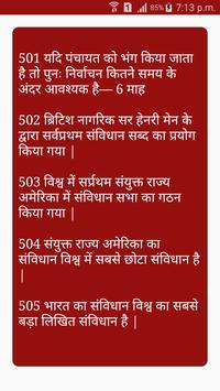 भारत का संविधान : GK screenshot 4