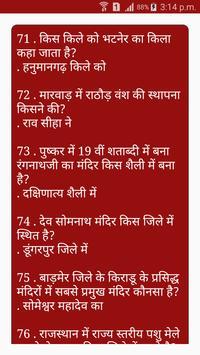 Rajasthan General Knowledge Guide screenshot 4