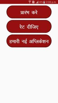 Rajasthan General Knowledge Guide poster