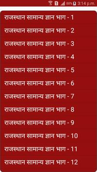 Rajasthan General Knowledge Guide screenshot 1