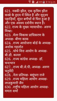 Rajasthan General Knowledge Guide screenshot 2