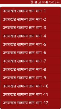 Uttarakhand General Knowledge Guide screenshot 1