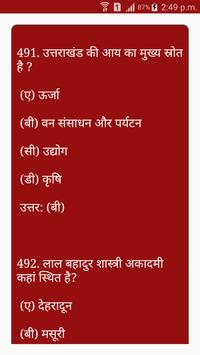 Uttarakhand General Knowledge Guide screenshot 2