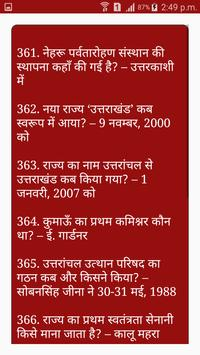 Uttarakhand General Knowledge Guide screenshot 3
