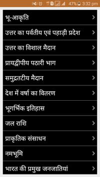 UPSC Geography in Hindi screenshot 5
