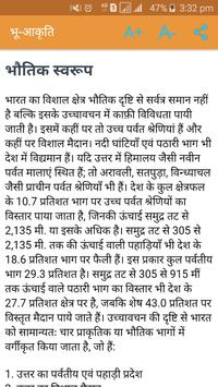 UPSC Geography in Hindi screenshot 6