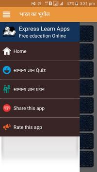 UPSC Geography in Hindi screenshot 2