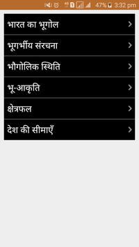 UPSC Geography in Hindi screenshot 3