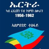 Federation 1956-1962 icon