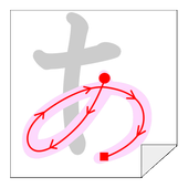 ひらがな・カタカナ練習 icon