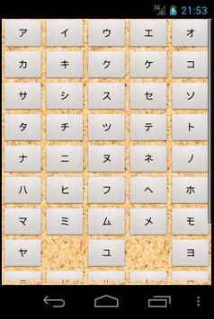 ひらがな・カタカナ練習 screenshot 3