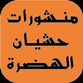 منشورات حشيان الهضرة والكلاش 2018 icon