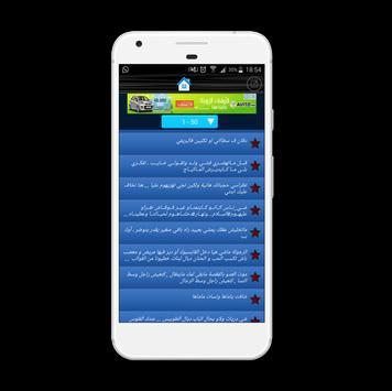 منشورات حشيان الهضرة والكلاش 2018 screenshot 6