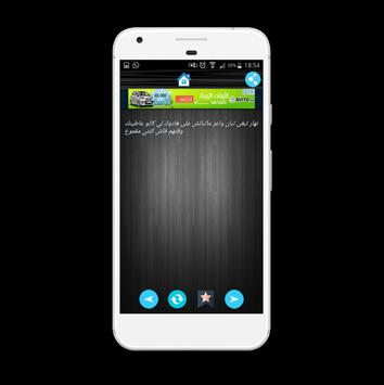منشورات حشيان الهضرة والكلاش 2018 screenshot 8