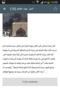 Headlines of CNBC arabia apk screenshot