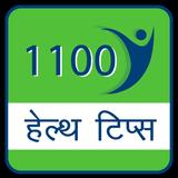 1100 Health Tips Hindi
